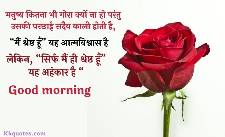Wednesday Good Morning Quotes Messages Wishes Shayari SMS